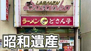 初訪問【どさん子ラーメン】歴史ある老舗ラーメン店へ【飯テロ】ramen