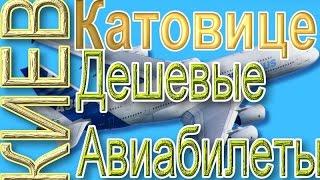 видео Дешевые авиабилеты в Катовице - цены. Стоимость авиабилетов. Чартер
