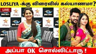 Losliya அதிரடி கவின் உடன் திருமணம் ? Bigg Boss 3 Losliya Interview ! Bigg Boss Tamil 3 ! Vijay TV