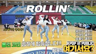 [방구석 여기서요?] 브레이브걸스 Brave Girls - 롤린 Rollin'   커버댄스 Dance Cover