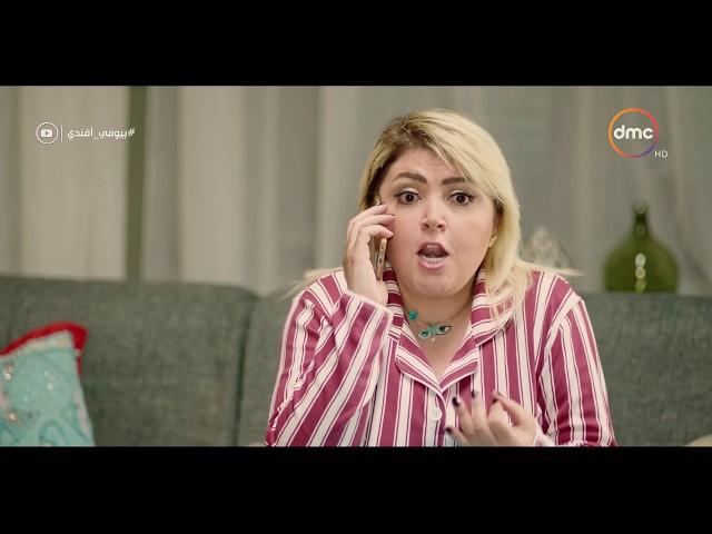 بيومى أفندى - الحلقة الـ  9 الموسم الثاني | مها أحمد | الحلقة كاملة