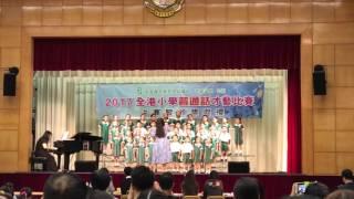 2017全港小學普通話才藝比賽 九龍塘學校小學部 初小合唱團