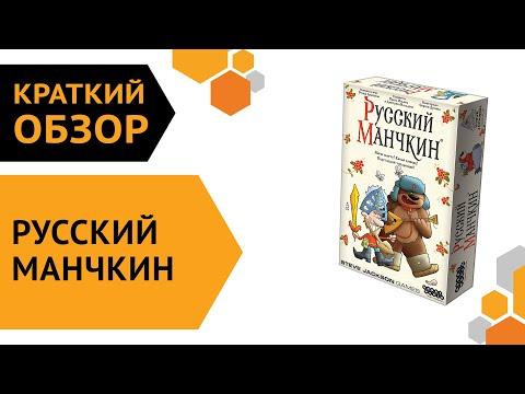 Русский манчкин ─ краткий обзор настольной игры 🍒👦
