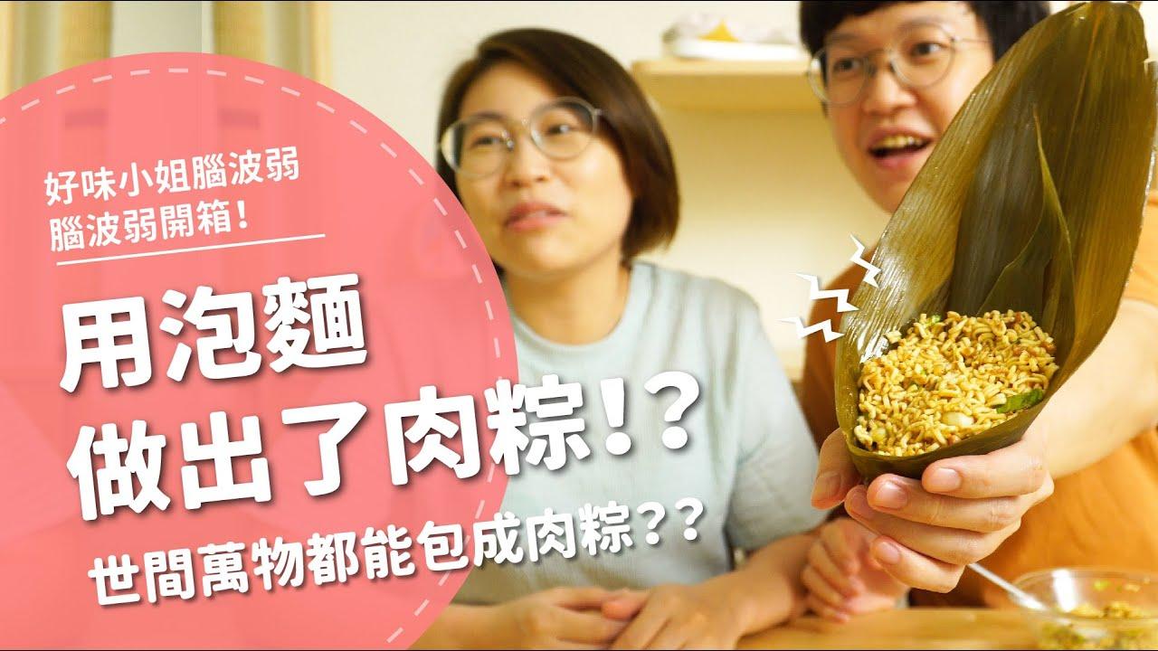 太驚人了!!   用泡麵做出了肉粽?!  【腦波弱開箱】EP66
