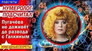 🔔 Нумеролог: Пугачёва не доживёт до развода с Галкиным