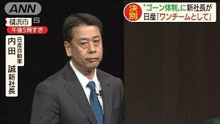 日産「ワンチームとして」 新社長が就任会見(19/12/02)
