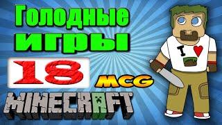 ч.18 - Угоняем Луноход - Minecraft Голодные Игры