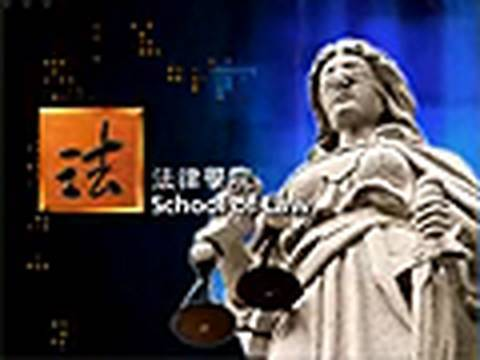 Bastion of quality legal education in a globalised world (Cantonese)
