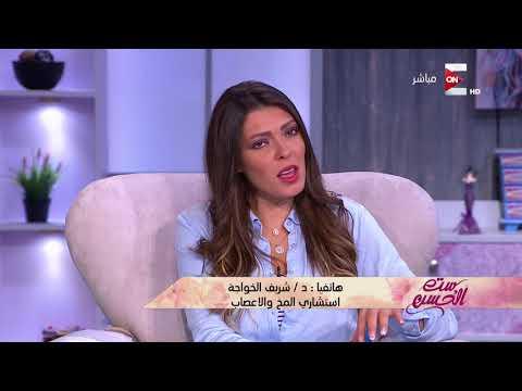 ست الحسن - د. شريف الخواجة: أقل سن يظهر فيه الزهايمر في سن 65 سنة  - 16:20-2017 / 9 / 17