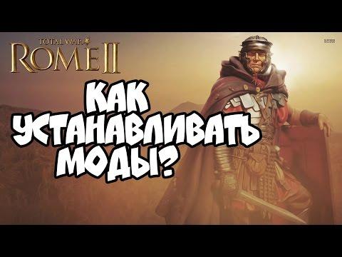 Как устанавливать моды на Total War: Rome 2.