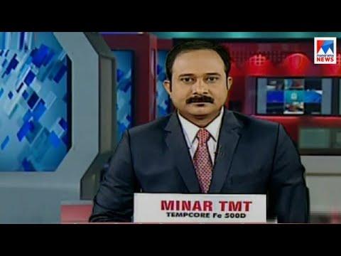 ഒരു മണി വാർത്ത   1 P M News   News Anchor - Fijy Thomas   November 16, 2017