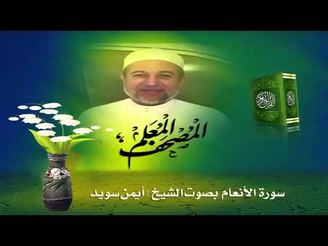 Sheikh Ayman Suwayd