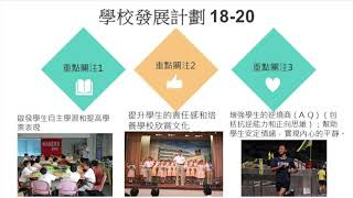 Publication Date: 2020-11-23 | Video Title: 2020-2021年度南區中學巡禮 - 聖公會呂明才中學
