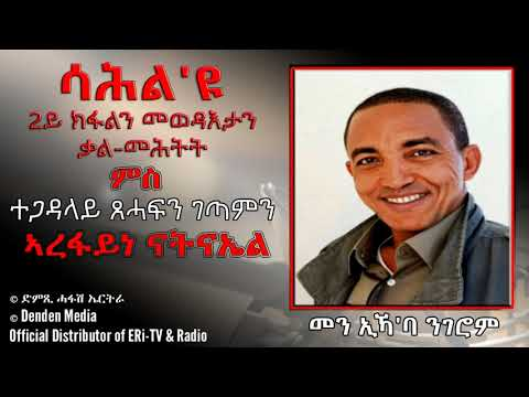 DimTsi Hafash Eritrea: Interview with artist, writer & poet extraordinaire Arefaine Natnael - Part 2