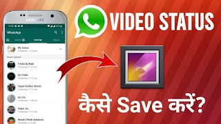 Whatsapp trick-How to save video and image status in sd card   secret trick in whatsapp status