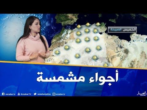 أجواء مشمسة ومستقرة على كل التراب الوطني/ حالة الطقس ليوم 14 فيفري 2019