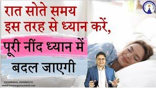 रात सोते समय इस तरह से ध्यान करें, पूरी नींद ध्यान में बदल जाएगी,  Sanjiv Malik latest video