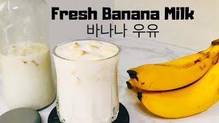 Fresh Banana Milk Recipe   바나나…
