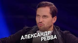 """Новый сезон """"Деньги или Позор"""" на ТНТ4! Александр Ревва. 15 января в 23:00. Анонс."""