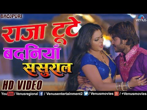 Bhojpuri   Hot Song_ in 2017 thumbnail