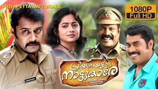 Priyappetta Nattukare Full Movie   Malayalam Political Thriller Movie   Kalabhavan Mani Bala Movie