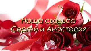 Свадьба Сергея и Анастасии