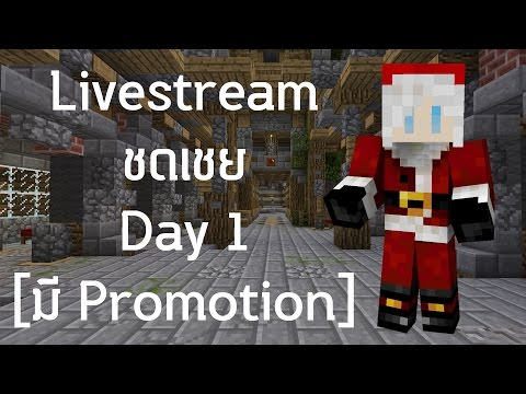 Minecraft Livestream ชดเชย Day 1 [มี Promotion] ft.WopLastNighTV