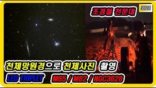 천체망원경으로 천체사진…