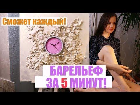 Панно часы на стену своими руками