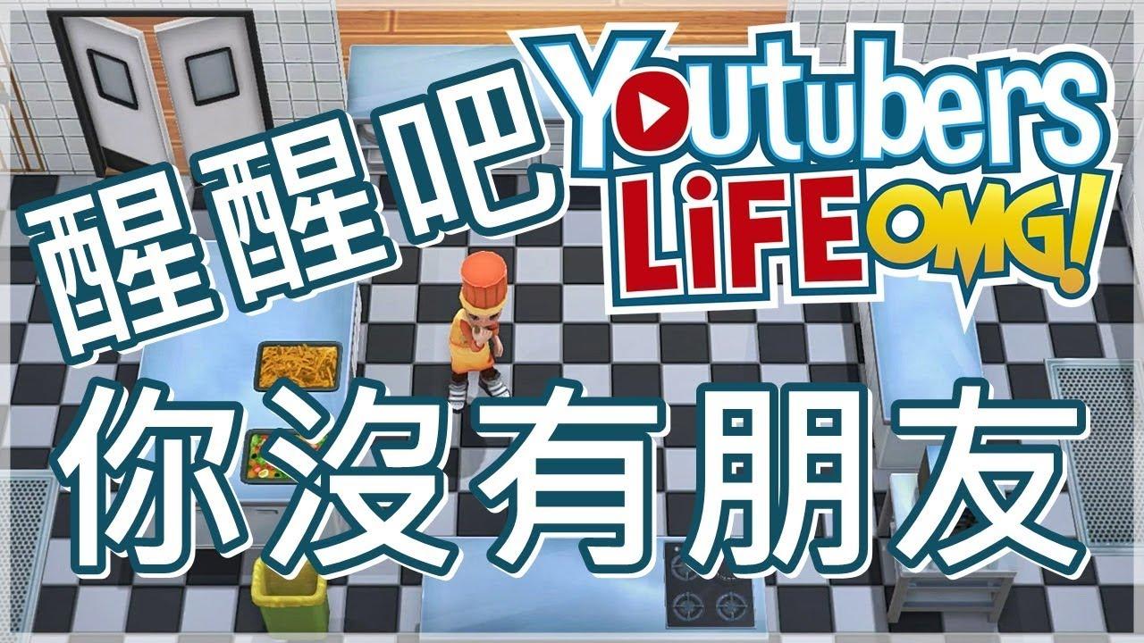 『Youtuber Life』醒醒吧!你沒有朋友! - YouTube