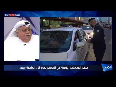 ملف الجمعيات الخيرية في الكويت يعود إلى الواجهة مجددا  - نشر قبل 8 ساعة