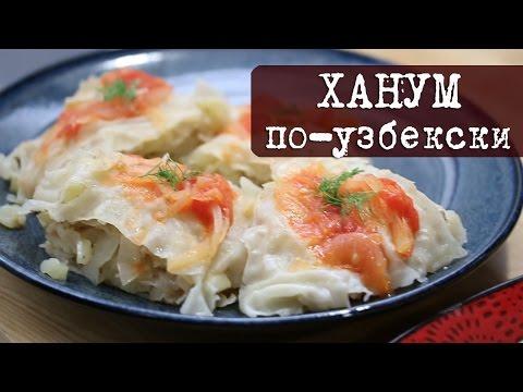 Узбекские манты рецепт