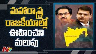 Twist In Maharashtra Govt Formation : Governor Invites Shiv Sena To Form Govt    NTV