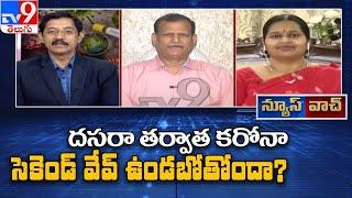News Watch    Dasara తర్వాత Corona Second Wave ఉండబోతోందా ? - Murali Krishna TV9