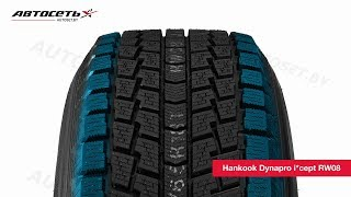 обзор зимней шины Hankook Dynapro i*cept RW08  Автосеть