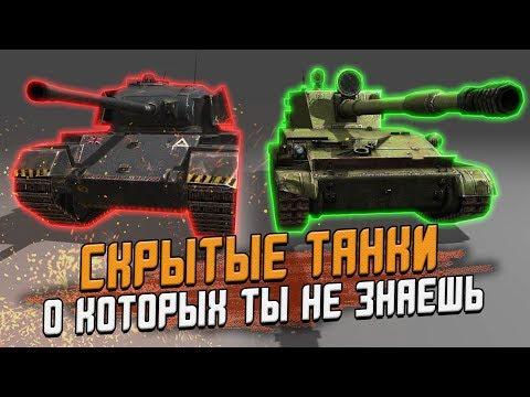 Скрытые танки из ОБНОВЛЕНИЯ 6.7 - Новый Защитник? / Wot Blitz