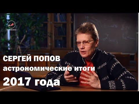 Сергей Попов итоги
