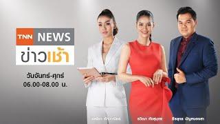 tnn-news-ข่าวเช้า-วันจันทร์-ที่-21-กันยายน-2563-เวลา-05-30-08-00-น