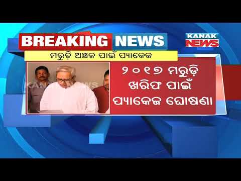CM Naveen Patnaik Announces Special Package For Drought Affected Farmers
