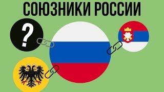 5 главных союзников России