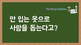 중고의류 기부하기_Reading Korean_korea…