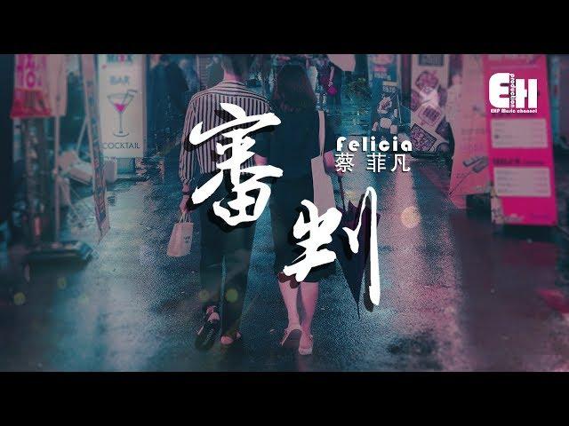Felicia 蔡菲凡 - 審判『你口中的愛卻經不起考驗。』【動態歌詞Lyrics】