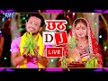 Live : Chhath DJ Song- #Pawan Singh,#Khesari Lal Yadav, #Ritesh pandey - #2020_VIDEO_SONG