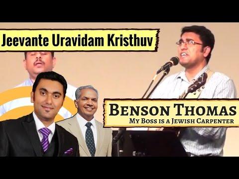 Jeevante Uravidam Kristhuvathre | Malayalam Christian Worship | Benson Thomas
