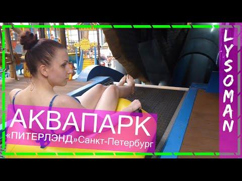Санкт Петербург Аквапарк ПИТЕРЛЭНД. #3 СИНЯЯ. Аттракционы водные горки и отдых. Аквапарки России
