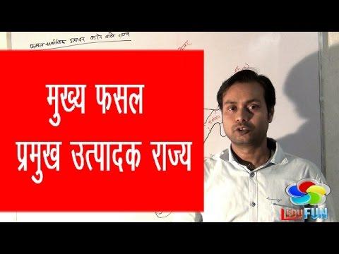 Geography of India in hindi by mukesh sir|| pramukh fasal
