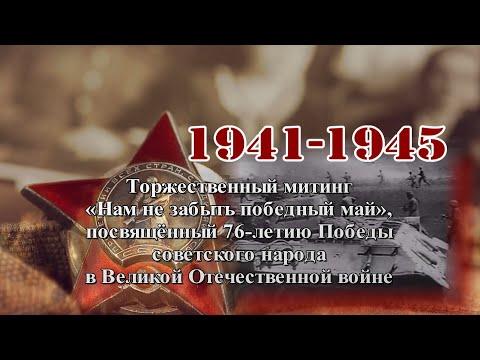 """Торжественный митинг """"Нам не забыть победный май"""""""