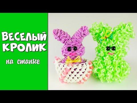 Весёлый кролик на станке из резинок Rainbow Loom Пасхальный кролик в яйце смотреть онлайн