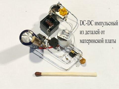Импульсный регулируемый DC-DC преобразователь из деталей от материнской платы