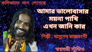 বাসুদেব রাজবংশী || আমার ভালোবাসার ময়না পাখি || BASUDEV RAJBANSHI || FOLK SONGS || FULL HD